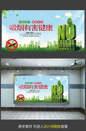 吸烟有害健康公益海报模板