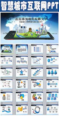 智慧城市互联网大气时尚精美动态PPT模板