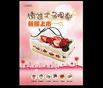 最新蛋糕海报设计PSD模板下载