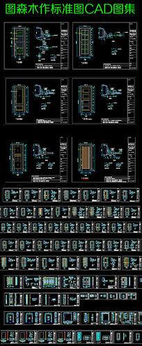 图森标准图CAD图库