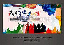 潮流创意毕业季宣传海报设计