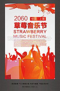 潮流时尚创意草莓音乐节海报设计