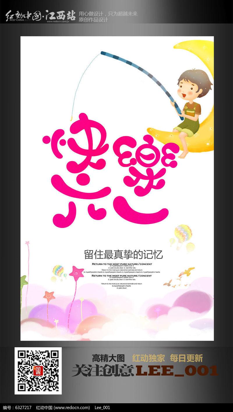 创意水彩六一儿童节亲子活动海报图片