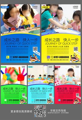 儿童早教海报设计模板