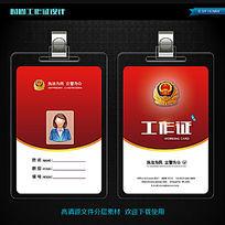 高档红色公安警察工作证PSD源文件