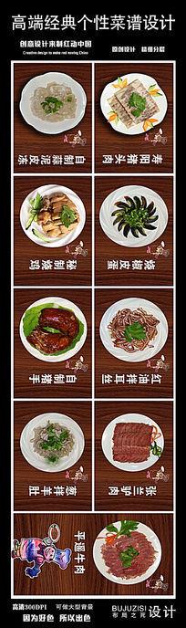 个性创意美食酒店菜谱灯箱片设计