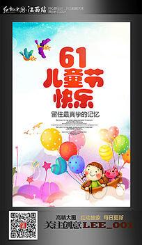 卡通创意六一儿童节快乐海报设计