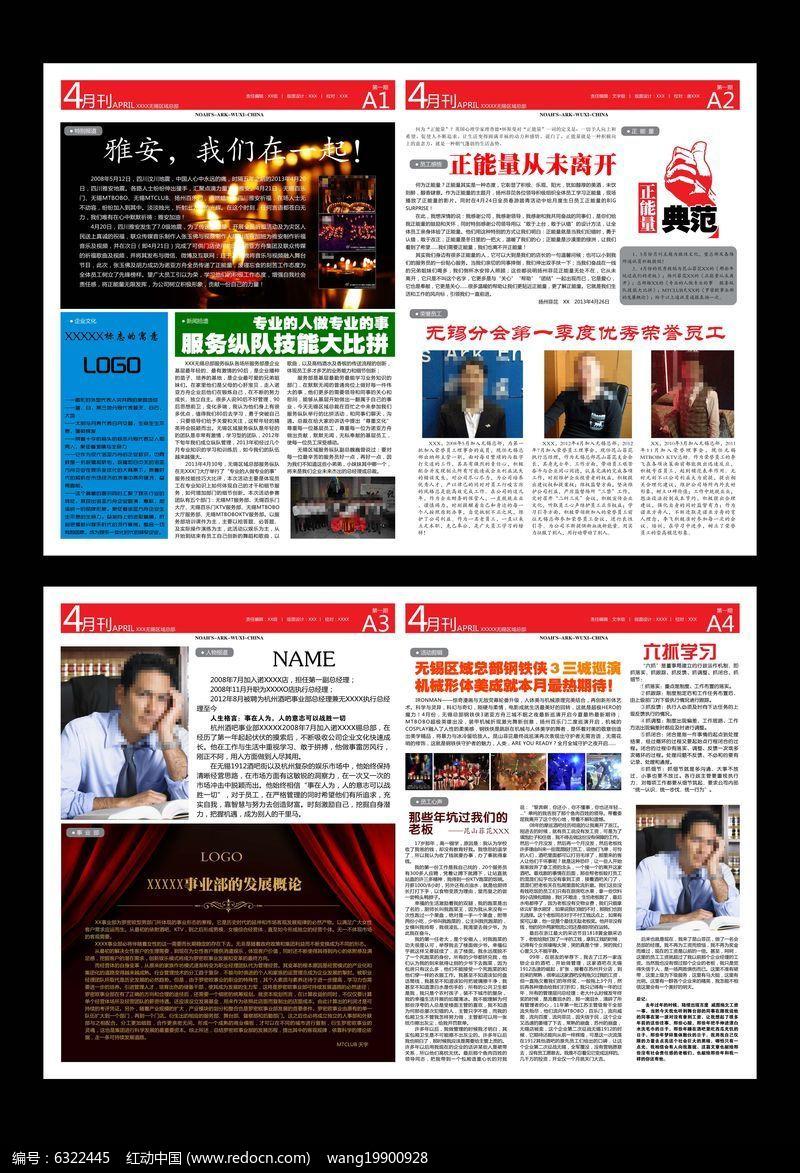 企业月刊设计模板图片