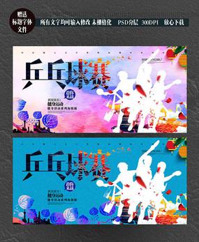 时尚乒乓球比赛海报设计