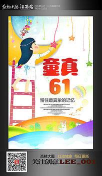 童真六一儿童节素材海报设计