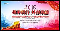 2016七一建党节舞台背景设计