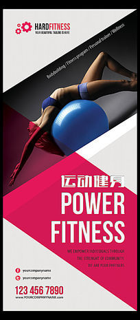 健身运动培训海报
