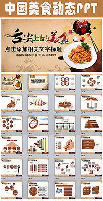舌尖上的美食大气中国风酒店餐饮PPT模板