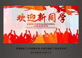 时尚创意开学典礼背景海报设计