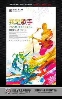 时尚水彩风音乐比赛海报设计