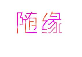 随缘这个词的字形设计