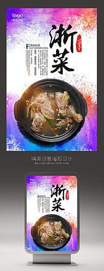 中国风美食海报枸杞炖鸡