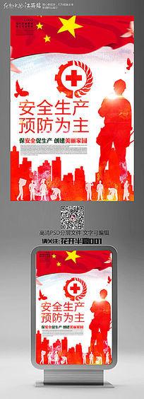 安全生产海报设计