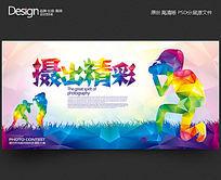 炫彩时尚摄影比赛宣传海报设计下载