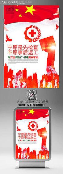 大气红色安全生产海报设计