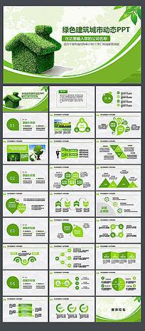 房产建筑绿色房子低碳环保PPT模板