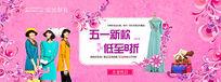 粉色淘宝促销banner