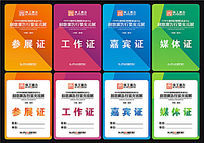 工作证参展证媒体证嘉宾证企业胸牌胸卡广告设计