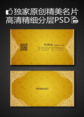 金色大气简洁商业服务名片