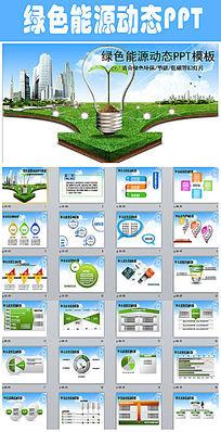 科技环保绿色能源PPT模板