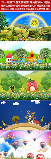 六一儿童节卡通背景儿歌春天在哪里舞台背景视频