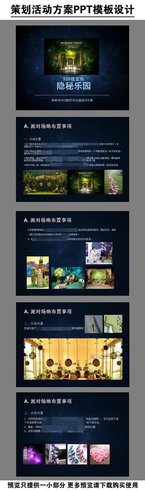 绿色丛林520商场酒吧情人节活动策划方案模板下载