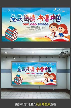 全民阅读书香中国宣传海报背景