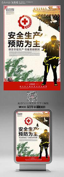 时尚中国风安全生产海报设计模板