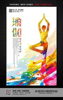 水彩瑜伽美体创意宣传海报