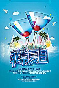 夏季鸡尾酒海报