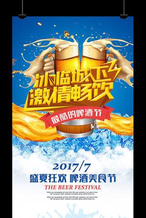夏季清爽啤酒节美食节活动海报