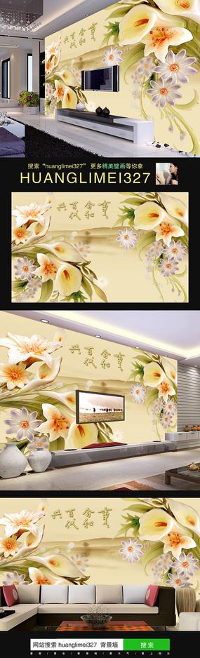 玉雕百合花电视背景墙