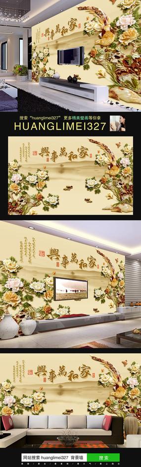 玉雕牡丹花鸟图电视背景墙