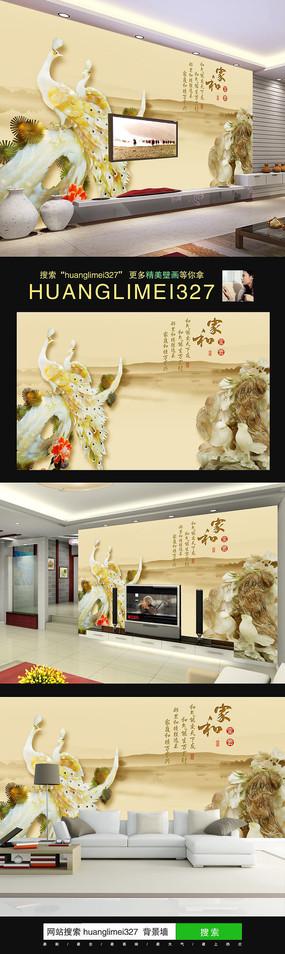 玉雕牡丹孔雀图电视背景墙
