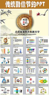 中国传统勤俭节约美德ppt动态模板