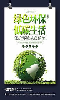 保护地球低碳生活环保节能海报