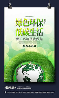 保护地球绿色环保海报