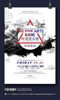 时尚中国风美术展海报设计