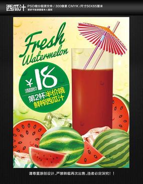 夏季饮品奶茶店鲜榨西瓜汁海报