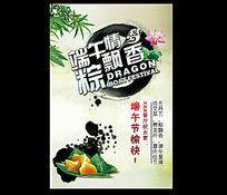 最新端午节粽情飘香海报设计PSD模板下载