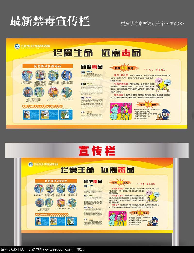 6.26国际禁毒日展板禁毒宣传活动图片