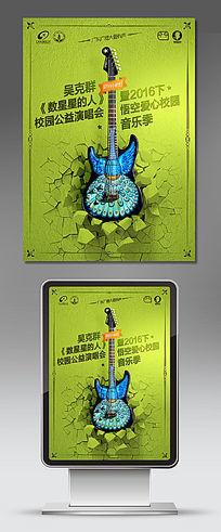 吉他音乐培训招生创意海报
