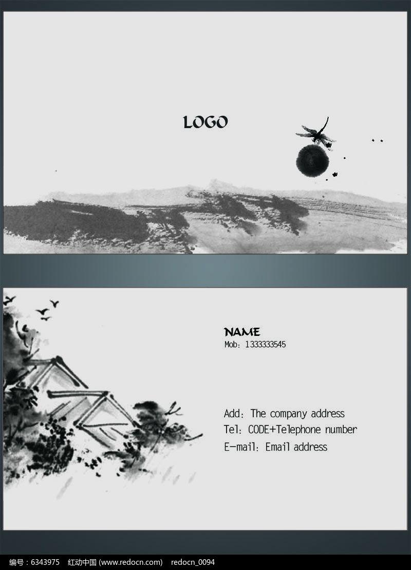 简约中国风水墨黑白名片图片