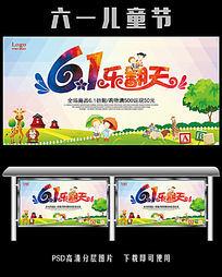 六一儿童节快乐宣传展板