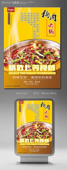 美食海报狗肉火锅